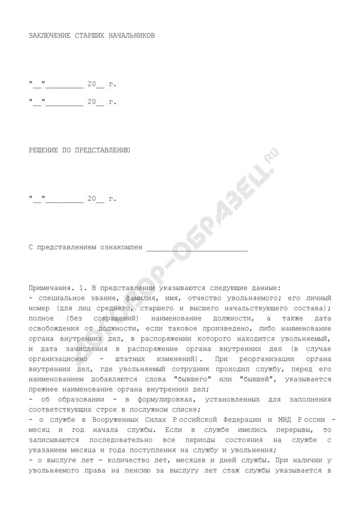 Представление к увольнению из органов внутренних дел. Страница 3