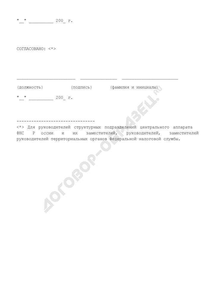 Представление к награждению Почетной грамотой Федеральной налоговой службы. Страница 2