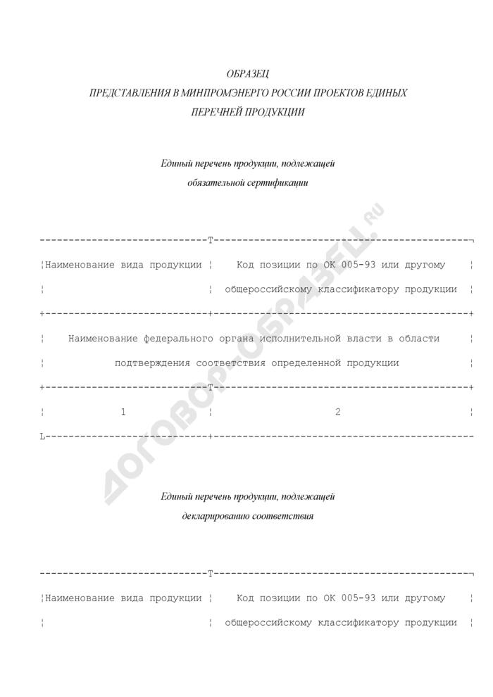 Образец представления в Минпромэнерго России проектов единых перечней продукции, подлежащей обязательной сертификации. Страница 1