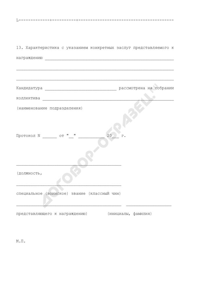Представление к награждению оружием в Федеральной службе исполнения наказаний. Страница 3