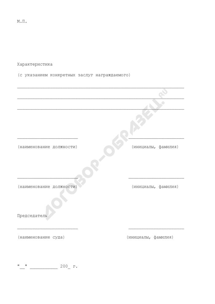Представление к награждению ведомственной наградой. Форма N 1 (для судей). Страница 3