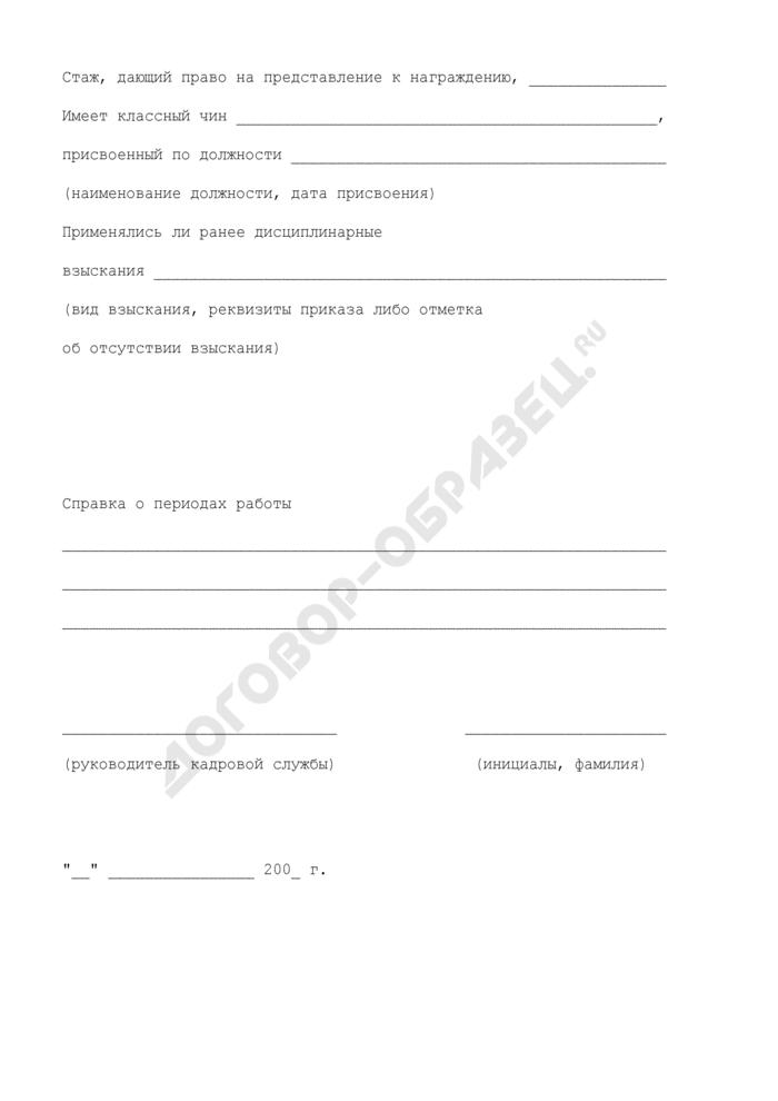 Представление к награждению ведомственной наградой. Форма N 2 (для работников аппаратов судов общей юрисдикции и арбитражных судов). Страница 2