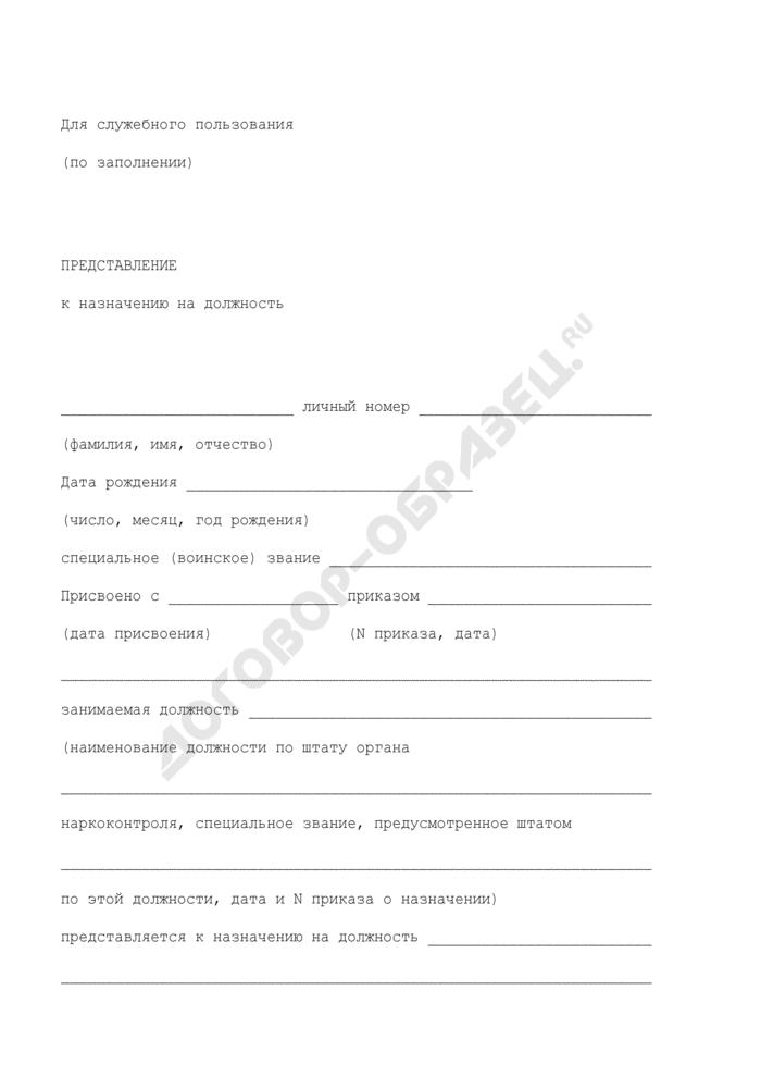 Представление к назначению на должность. Страница 1