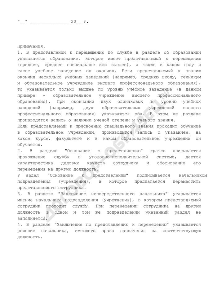 Представление к перемещению по службе в учреждениях и органах уголовно-исполнительной системы. Страница 3