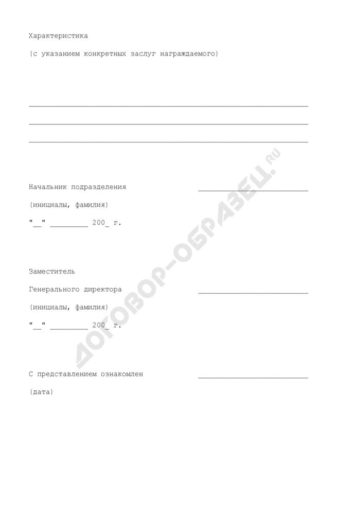 Представление к награждению Почетной грамотой Судебного департамента при Верховном Суде Российской Федерации работников аппарата Судебного департамента. Страница 2