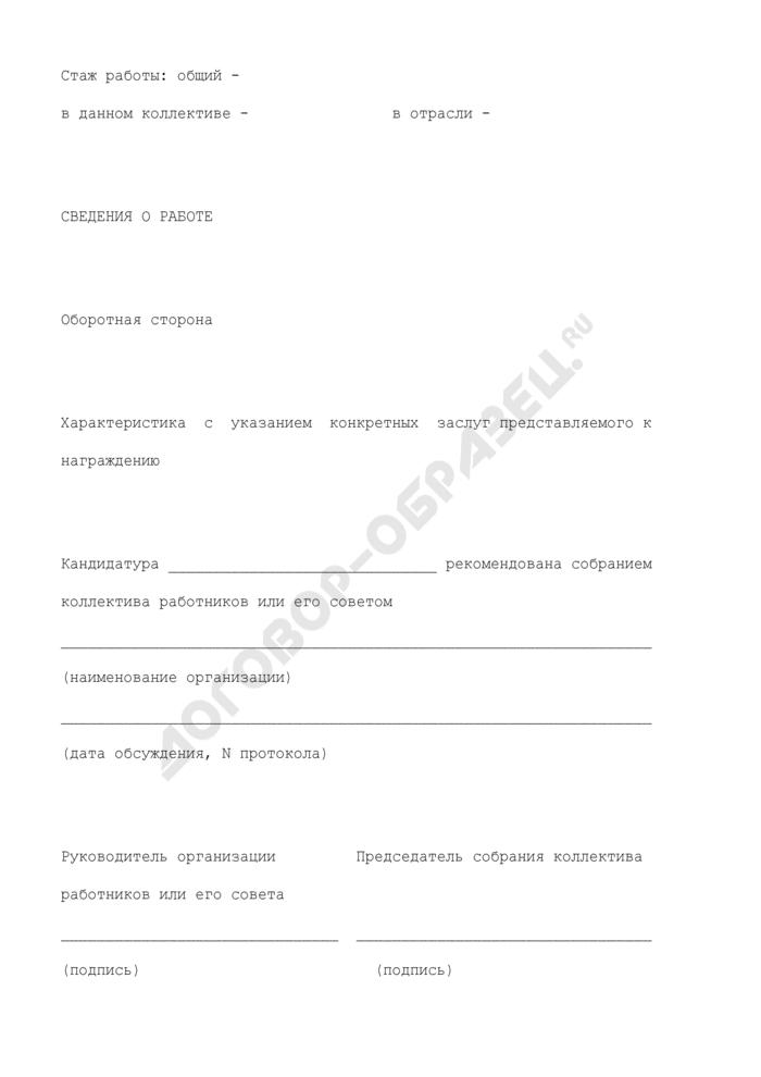 Представление к награждению ведомственной наградой Министерства здравоохранения и социального развития Российской Федерации. Страница 2