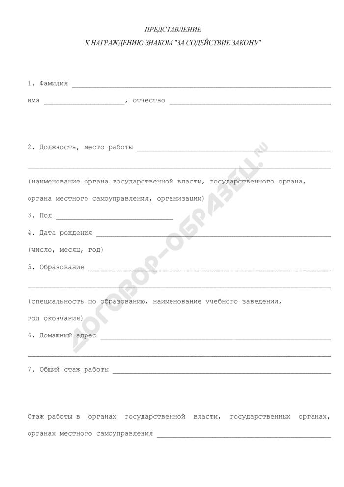 """Представление к награждению знаком """"За содействие закону"""" в Московской области. Страница 1"""