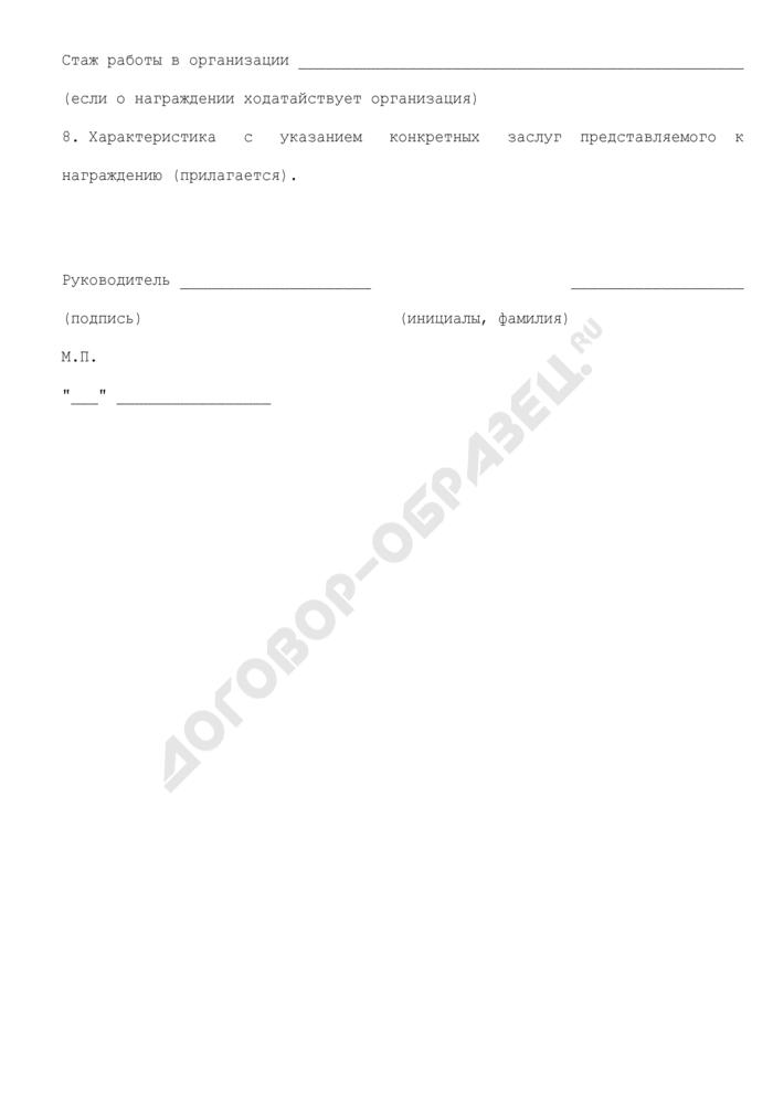 """Представление к награждению знаком """"За содействие закону"""" в Московской области. Страница 2"""