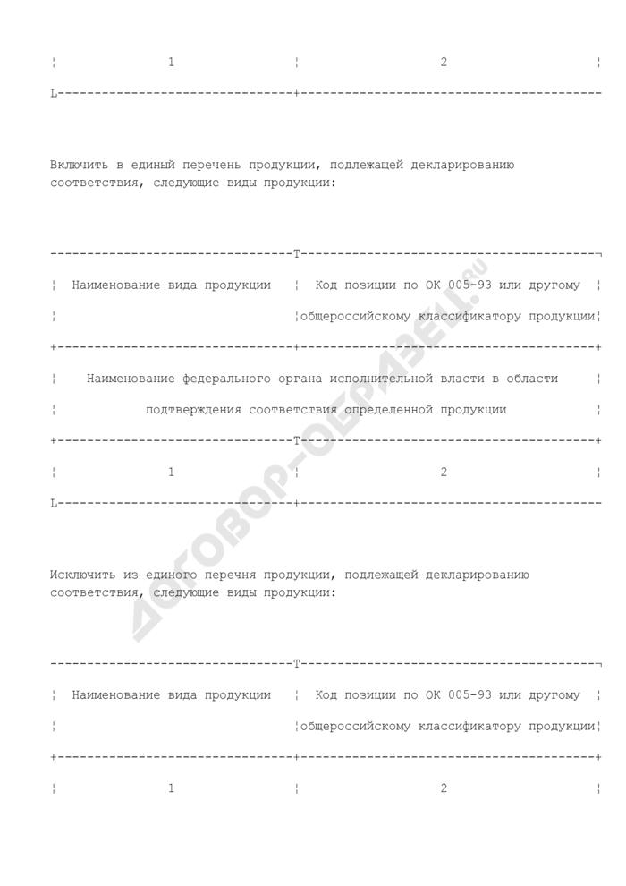 Образец представления проекта предложений по уточнению единых перечней продукции, подлежащей обязательной сертификации. Страница 2