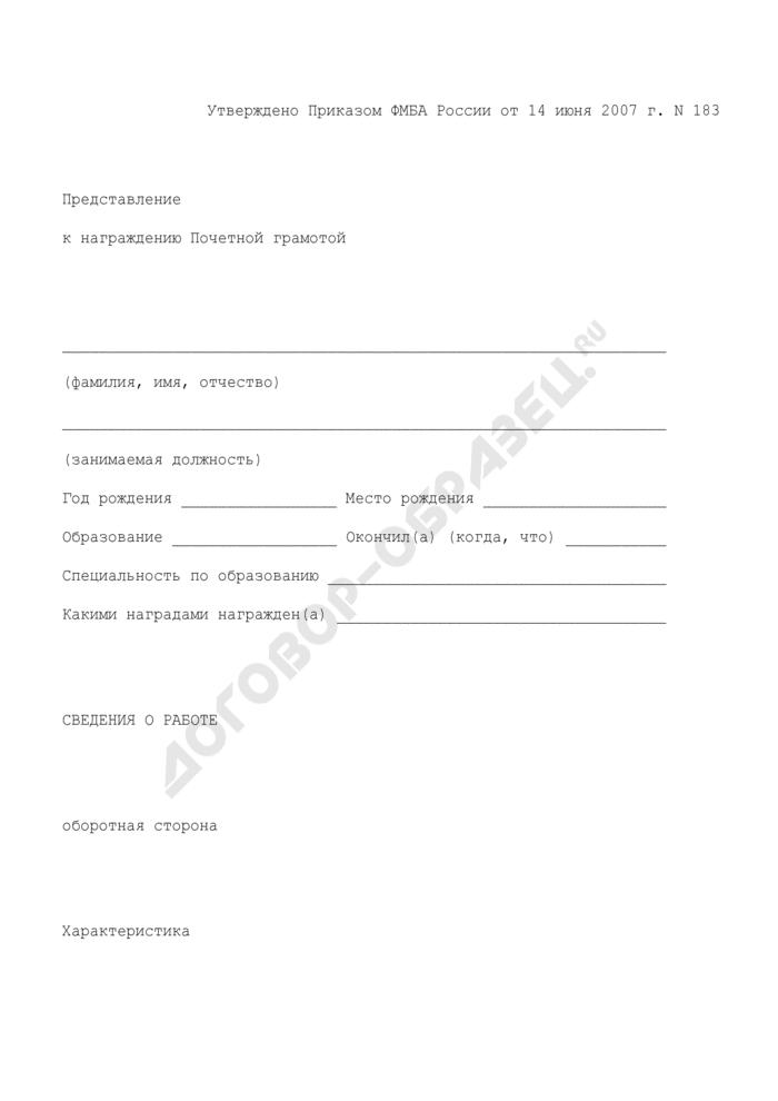 Представление к награждению Почетной грамотой Федерального медико-биологического агентства России. Страница 1