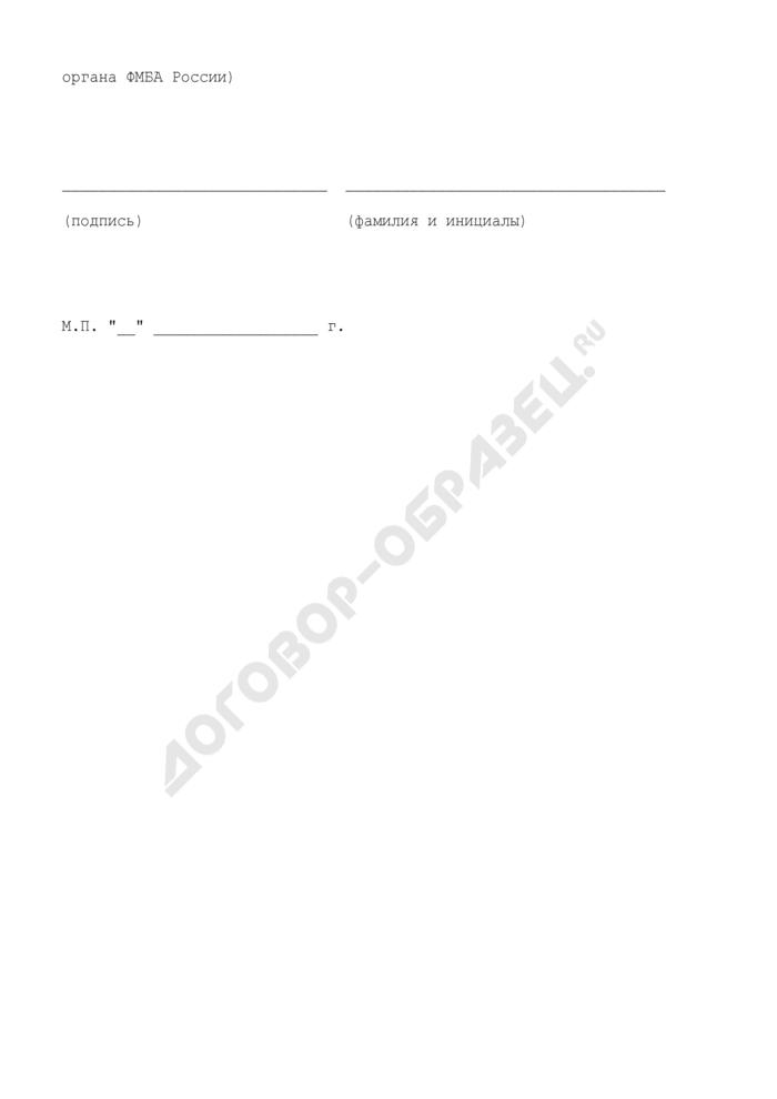 Представление к награждению Почетной грамотой Федерального медико-биологического агентства России. Страница 3