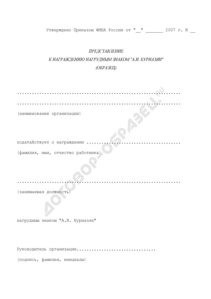 """Представление к награждению нагрудным знаком """"А.И. Бурназян"""" (образец). Страница 1"""