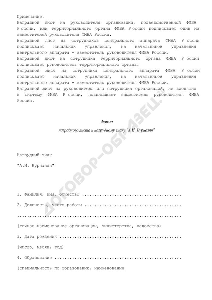 """Представление к награждению нагрудным знаком """"А.И. Бурназян"""" (образец). Страница 2"""