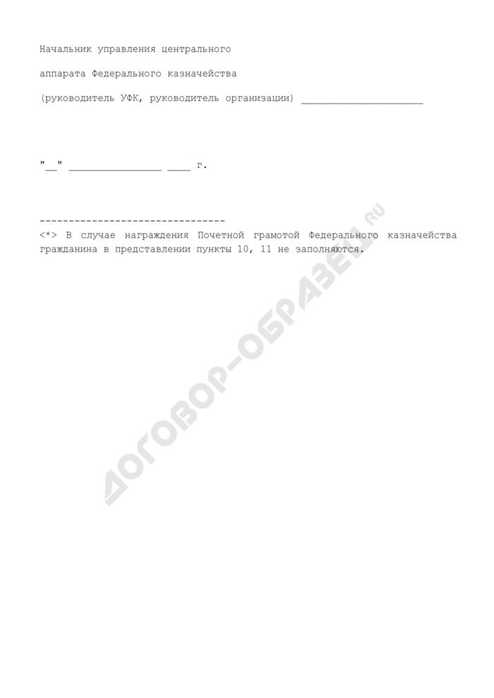Представление к награждению работника (гражданина) Почетной грамотой Федерального казначейства. Страница 2