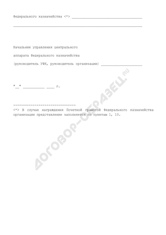 Представление к награждению коллектива (организации) Почетной грамотой Федерального казначейства. Страница 2