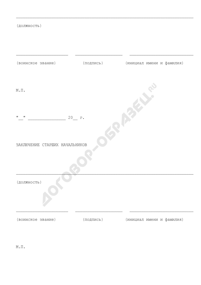 Представление к награждению ведомственным знаком отличия Министерства обороны Российской Федерации. Страница 3