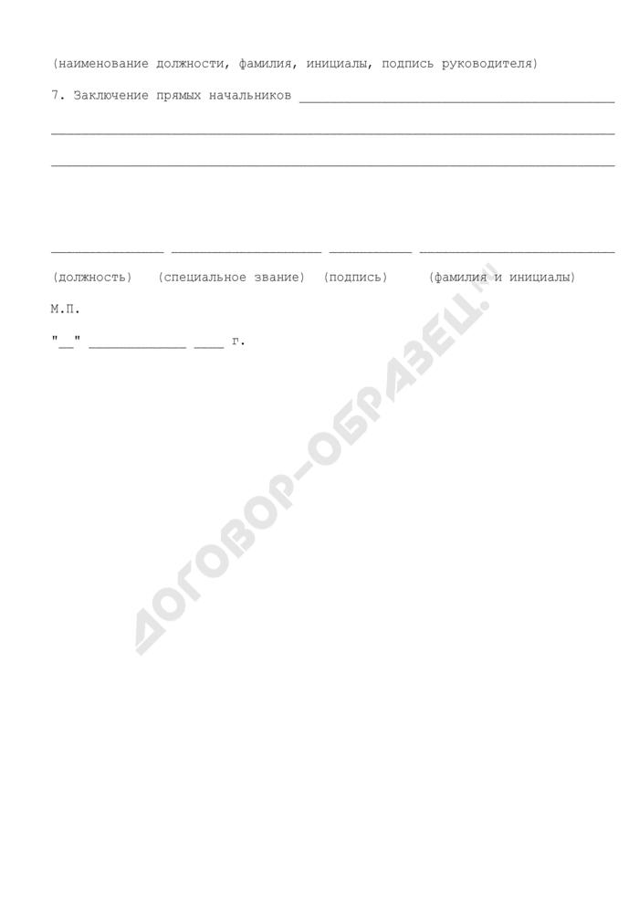 Представление к награждению гражданским, боевым короткоствольным ручным стрелковым и холодным оружием в системе Министерства внутренних дел Российской Федерации. Страница 2