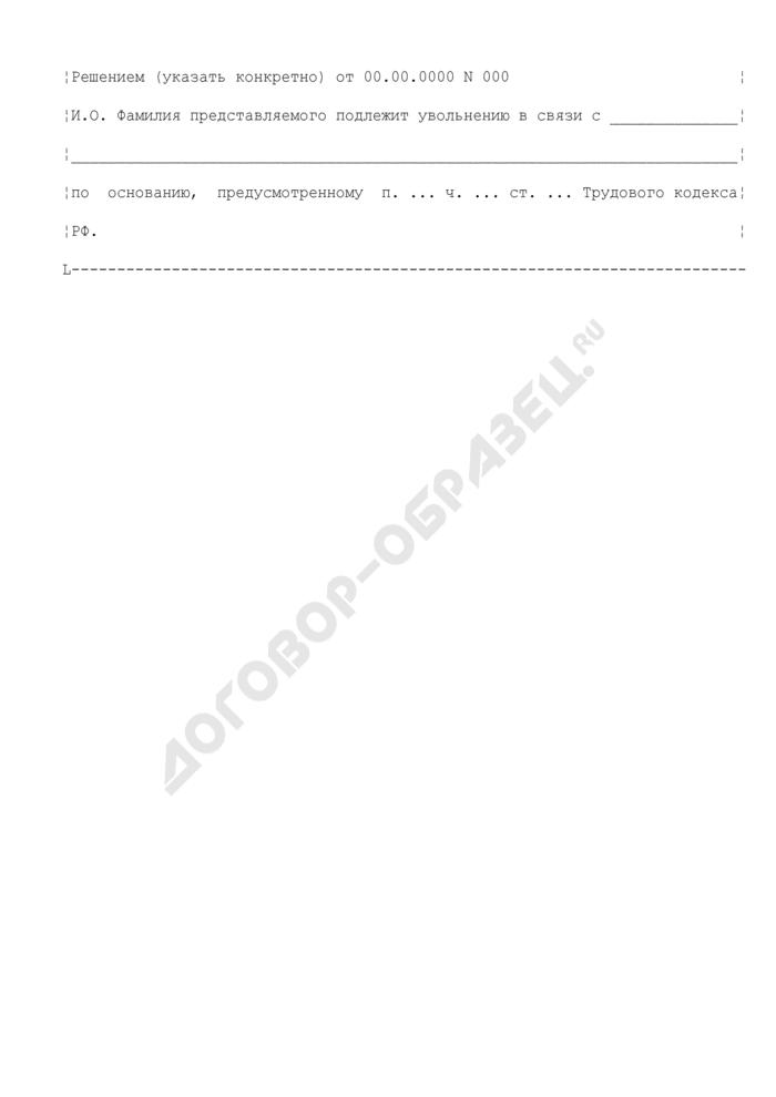 Представление к увольнению сотрудника по результатам аттестации (приложение к положению об аттестации сотрудников). Страница 3