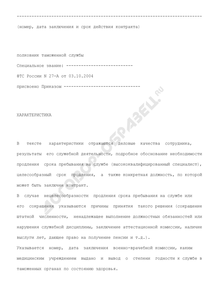 Представление к продлению срока пребывания сотрудника на службе в таможенных органах сверх предельного возраста (образец). Страница 2