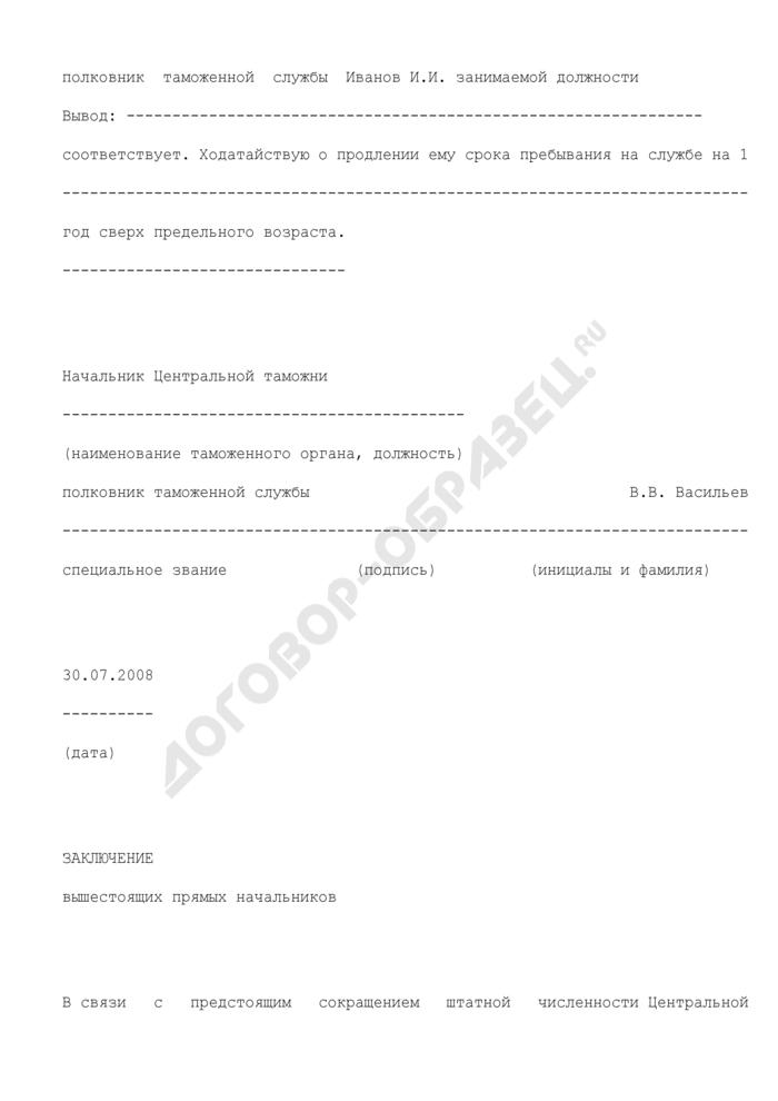 Представление к продлению срока пребывания сотрудника на службе в таможенных органах сверх предельного возраста (образец). Страница 3