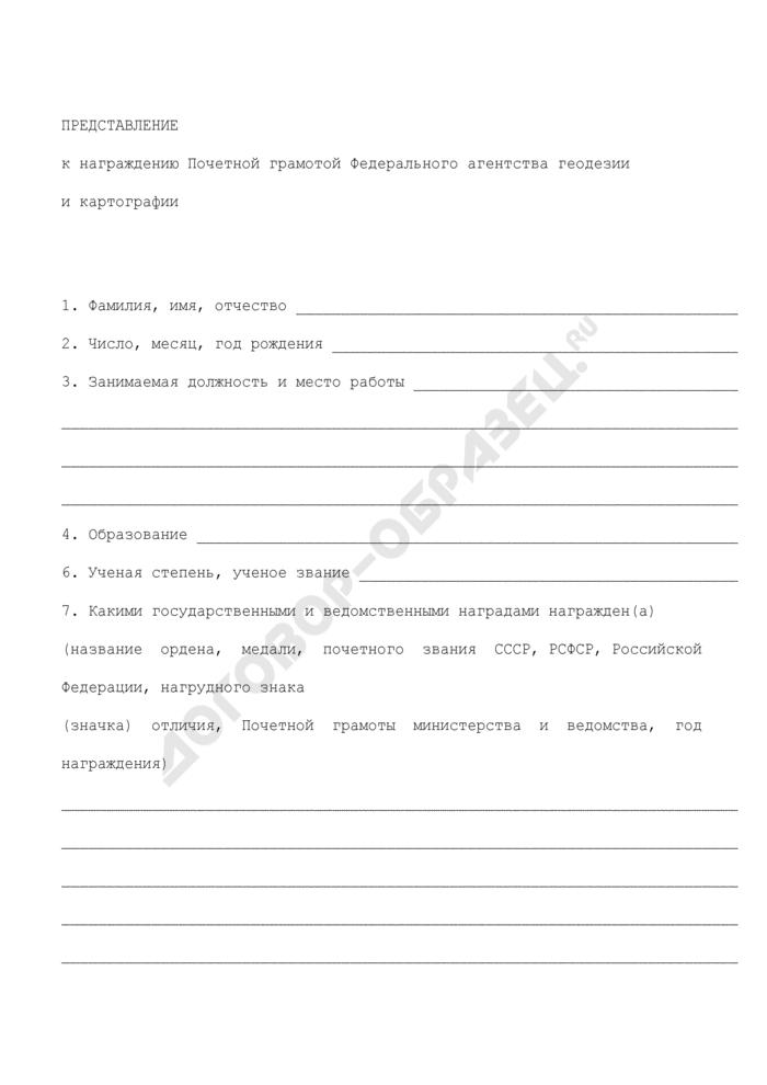 Представление к награждению Почетной грамотой Федерального агентства геодезии и картографии. Страница 1
