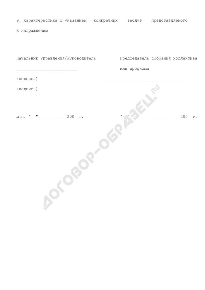 Представление к награждению Почетной грамотой Федерального агентства геодезии и картографии. Страница 3
