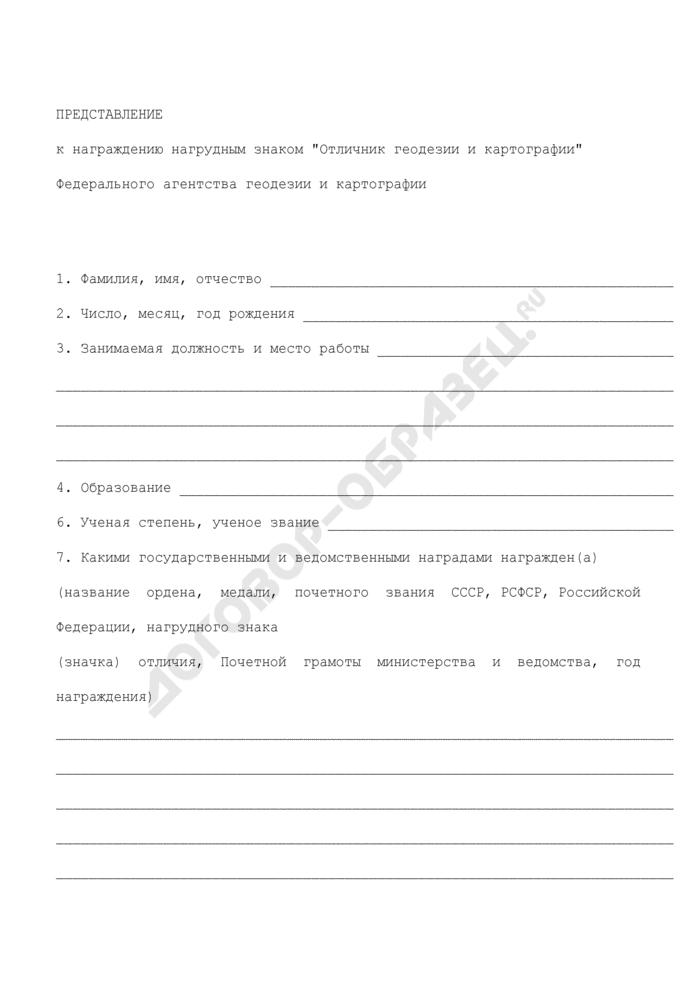 """Представление к награждению нагрудным знаком """"Отличник геодезии и картографии"""" Федерального агентства геодезии и картографии. Страница 1"""