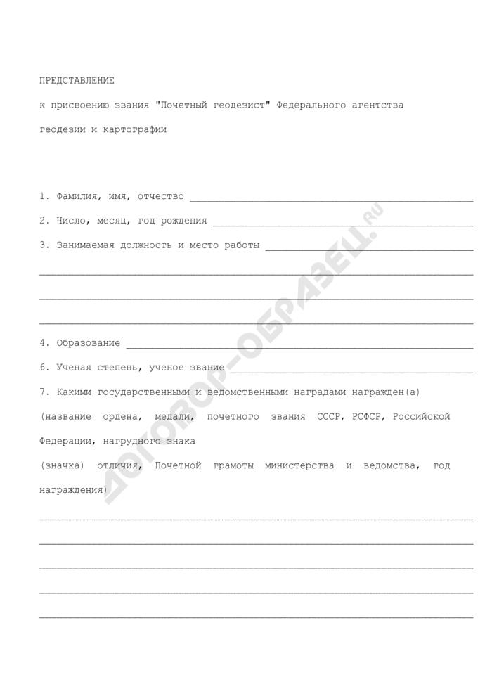 """Представление к присвоению звания """"Почетный геодезист"""" Федерального агентства геодезии и картографии. Страница 1"""