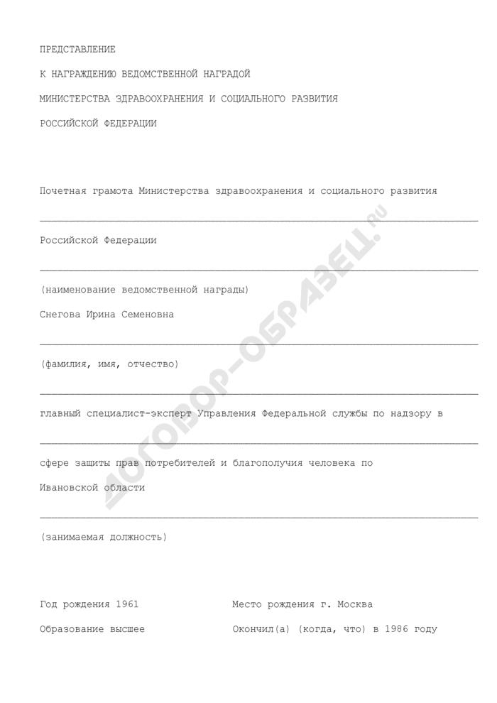Представление к награждению ведомственной наградой Министерства здравоохранения и социального развития Российской Федерации (образец). Страница 1