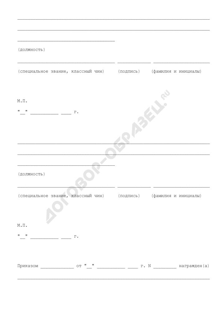 Представление к ведомственной награде Министерства юстиции Российской Федерации. Страница 3