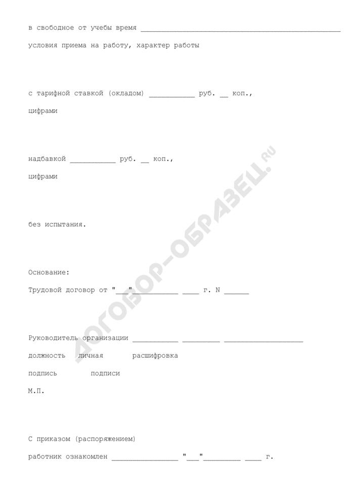Образец приказа (распоряжения) о приеме на работу с сокращенной продолжительностью рабочей недели как работнику в возрасте от 16 лет до 18 лет, обучающемуся в общеобразовательном учреждении и работающему в свободное от работы время (п. 2 ч. 1 ст. 92 ТК РФ). Страница 3