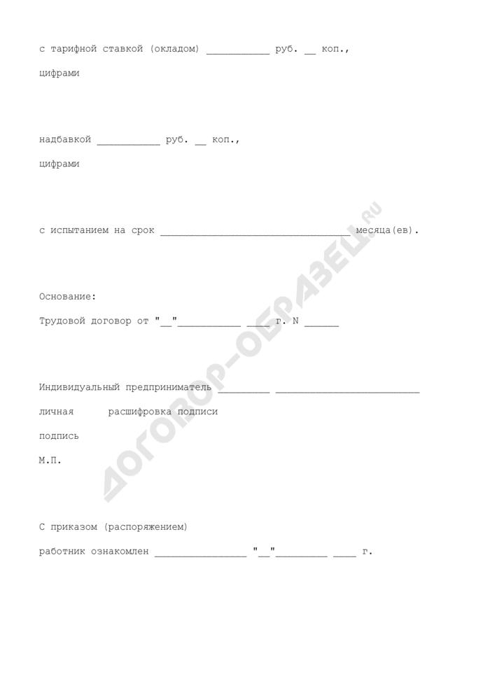 Образец приказа (распоряжения) работодателя (индивидуального предпринимателя) о приеме на работу с сокращенной продолжительностью рабочей недели как работнику, занятому на работах с вредными (опасными) условиями труда (ст. 92 ТК РФ). Страница 3