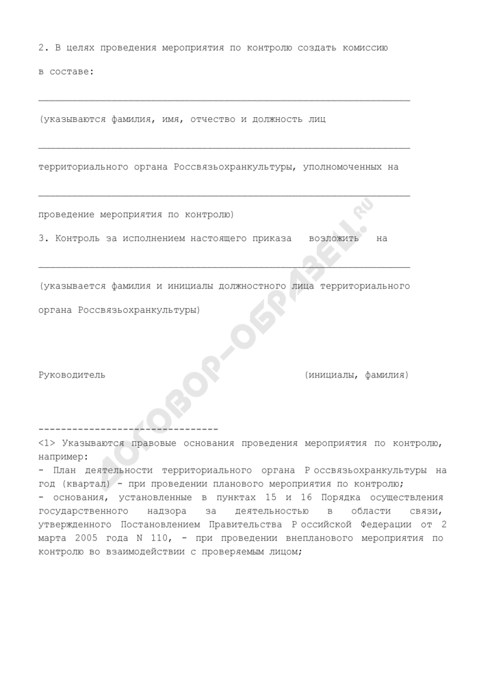 Образец приказа о проведении мероприятия по контролю соблюдения порядка, требований и условий, относящихся к использованию радиоэлектронных средств и (или) высокочастотных устройств. Страница 3