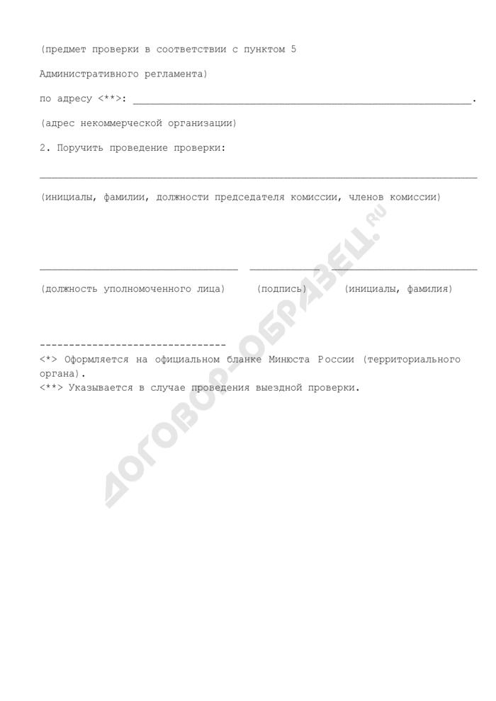 Образец приказа Минюста России (территориального органа) о проведении плановой выездной проверки (плановой документальной проверки). Страница 2