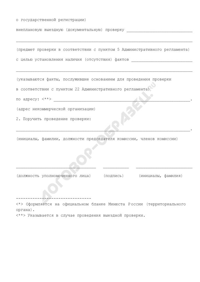 Образец приказа Минюста России (территориального органа) о проведении внеплановой выездной проверки (внеплановой документальной проверки). Страница 2
