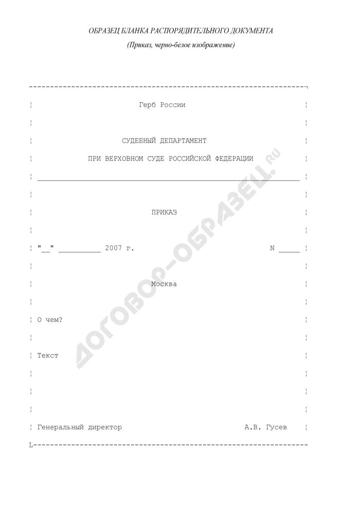 Образец бланка распорядительного документа (приказа) в Судебном департаменте при Верховном Суде Российской Федерации. Страница 1