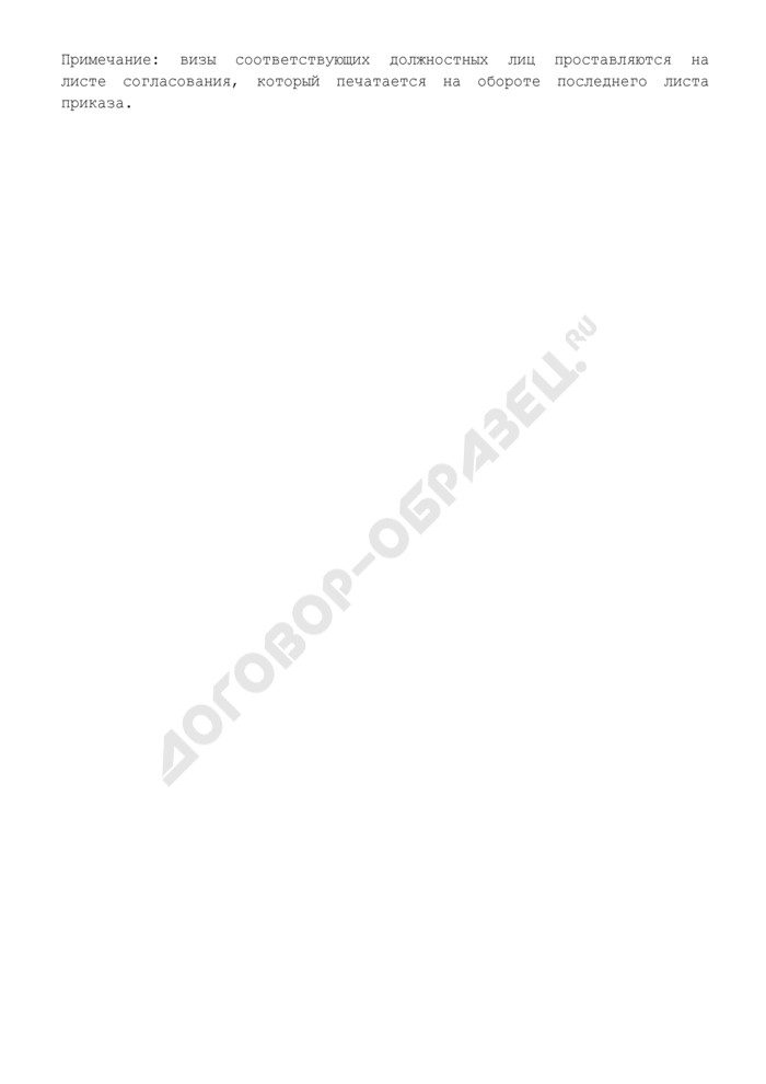 Образец бланка распорядительного документа (приказа) в Судебном департаменте при Верховном Суде Российской Федерации. Страница 2