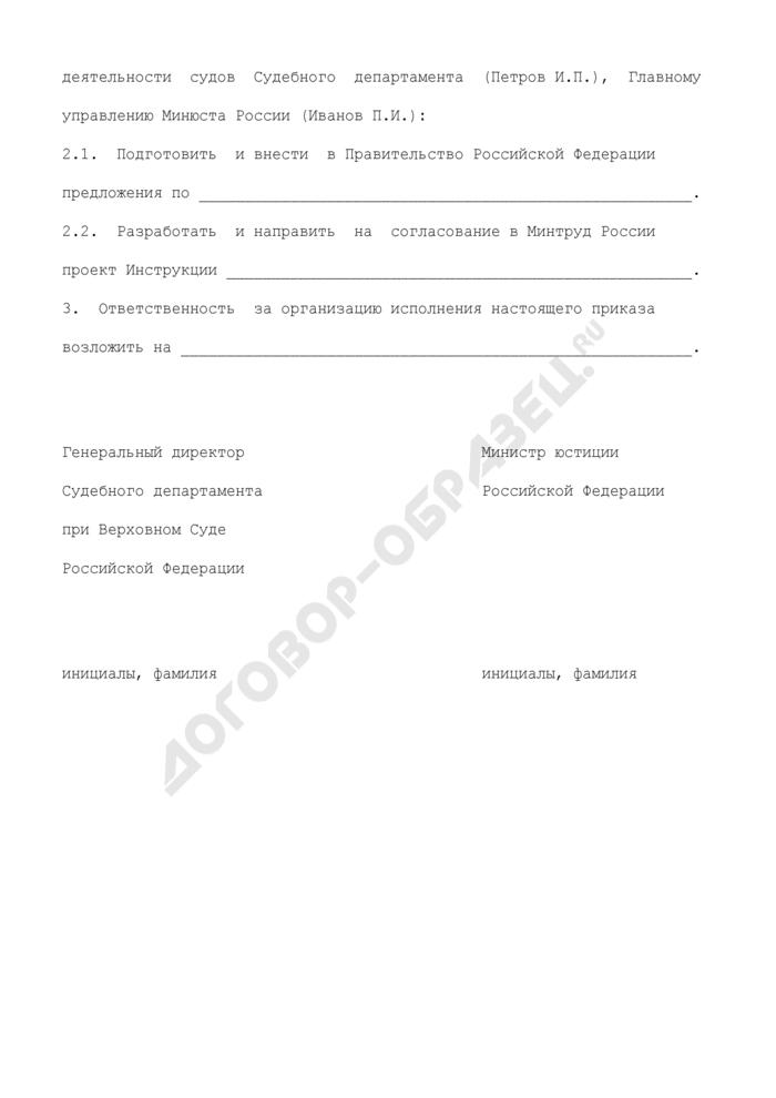 Образец совместного приказа. Страница 2