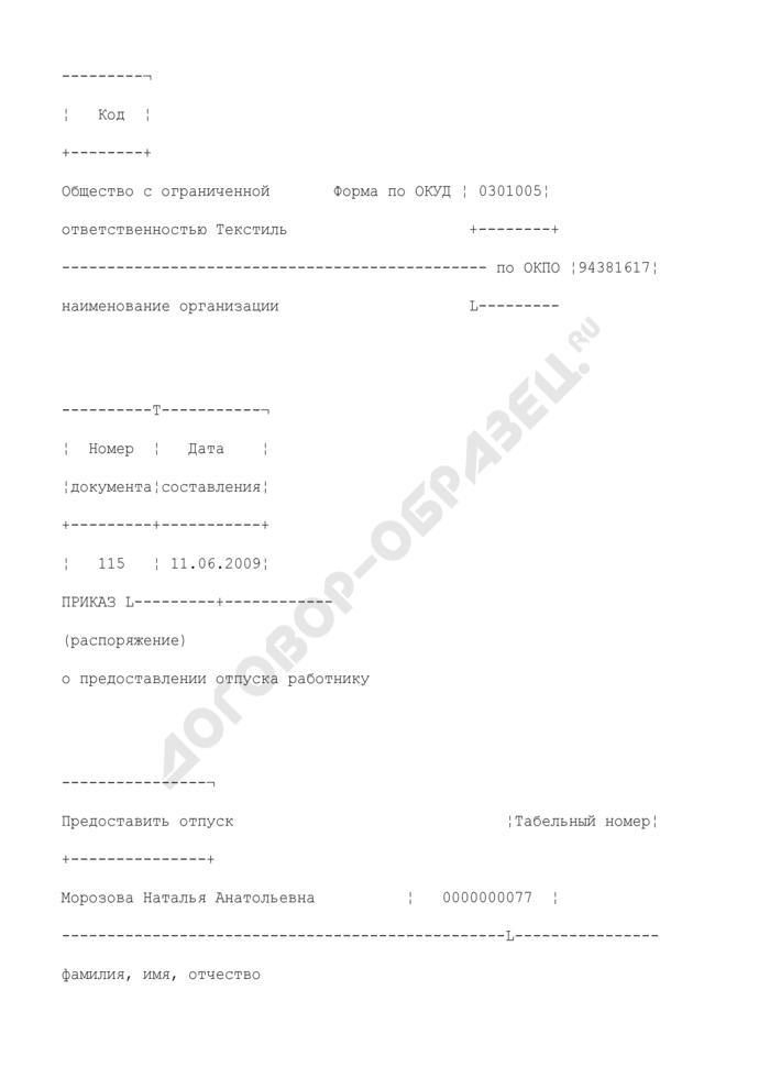 Приказ (распоряжение) о предоставлении работнику учебного отпуска. Унифицированная форма N Т-6 (пример заполнения). Страница 1