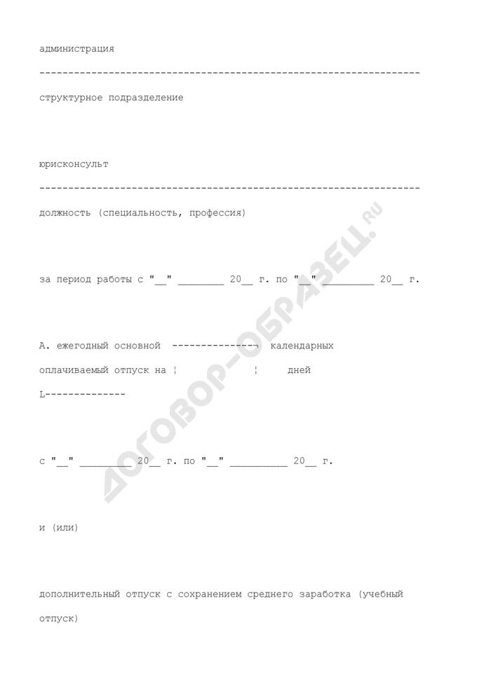 Приказ (распоряжение) о предоставлении работнику учебного отпуска. Унифицированная форма N Т-6 (пример заполнения). Страница 2