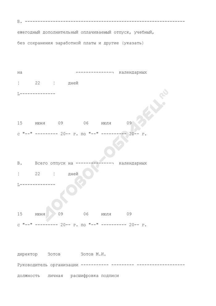 Приказ (распоряжение) о предоставлении работнику учебного отпуска. Унифицированная форма N Т-6 (пример заполнения). Страница 3