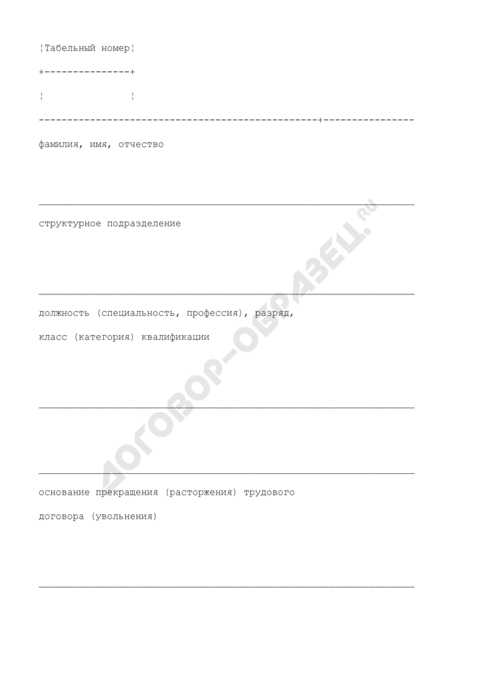 Приказ (распоряжение) о прекращении (расторжении) трудового договора с работником (увольнении). Унифицированная форма N Т-8. Страница 2
