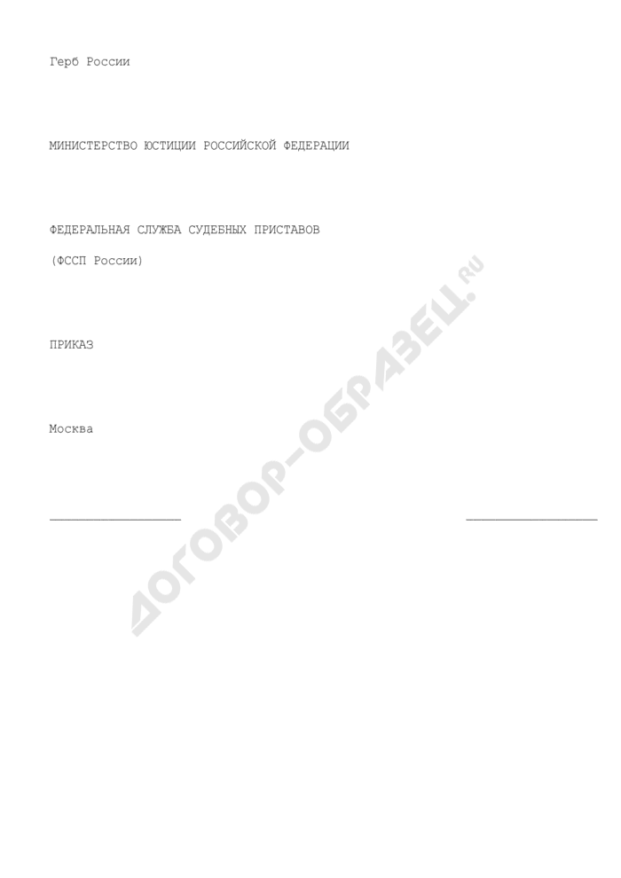 Образец бланка приказа Федеральной службы судебных приставов. Страница 1