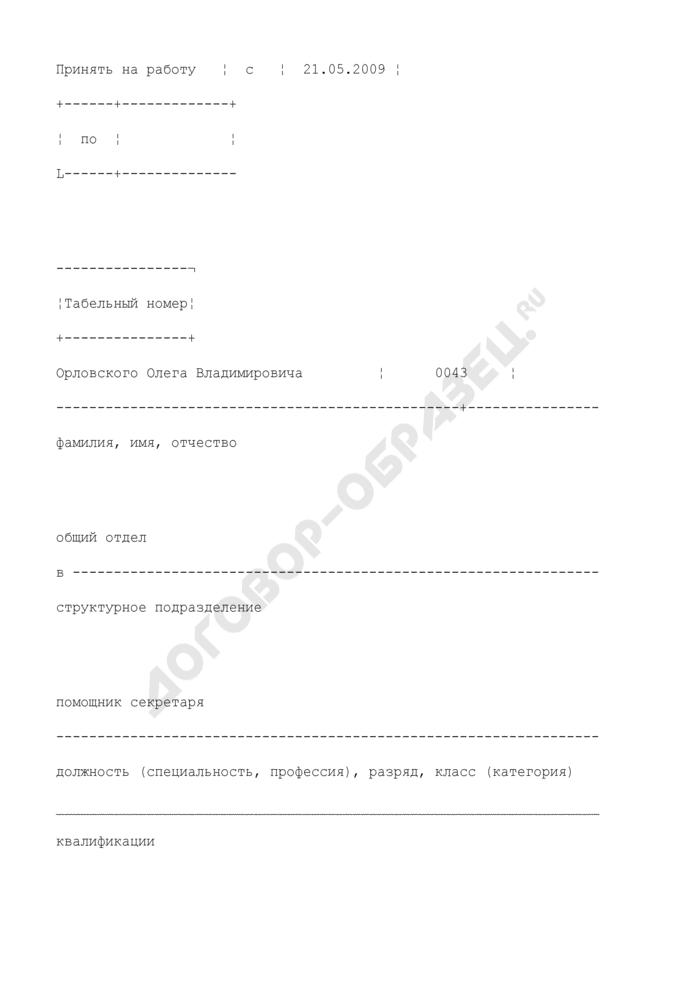 Приказ (распоряжение) о приеме на работу работника в возрасте до 18 лет, имеющего право на рабочий день сокращенной продолжительности. Унифицированная форма N Т-1 (пример заполнения). Страница 2