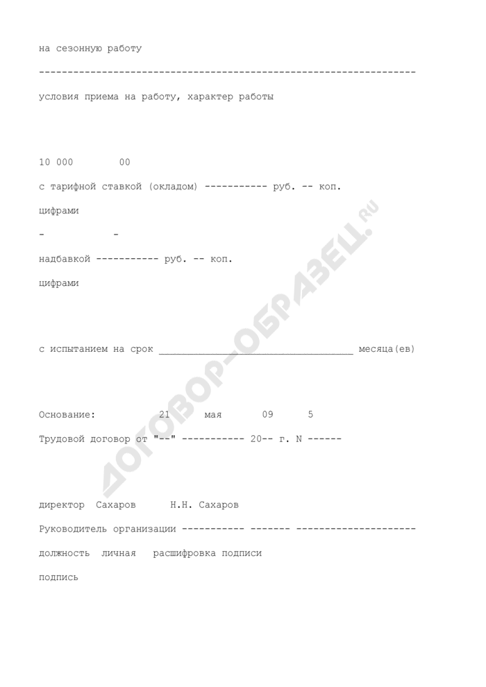 Приказ (распоряжение) о приеме на работу работника для выполнения временных (в том числе сезонных) работ. Унифицированная форма N Т-1 (пример заполнения). Страница 3