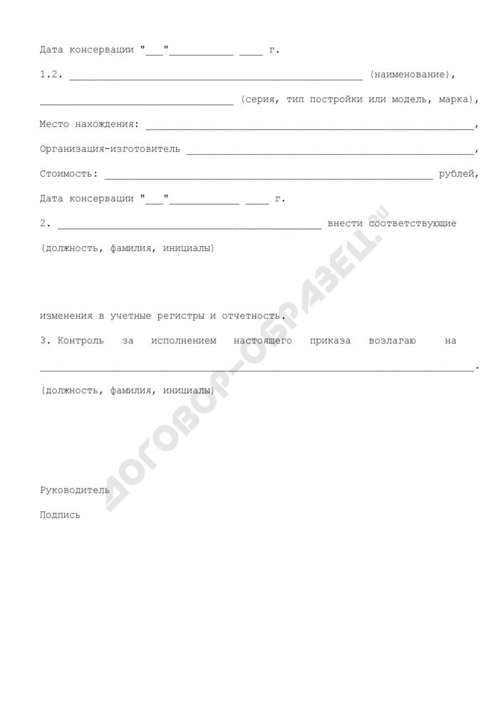 Приказ (распоряжение) об окончании процедуры консервации основных средств. Страница 2