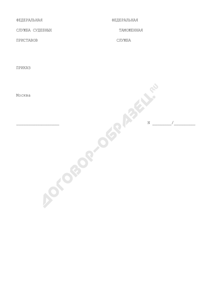 Образец бланка совместного приказа Федеральной службы судебных приставов и Федеральной таможенной службы. Страница 1