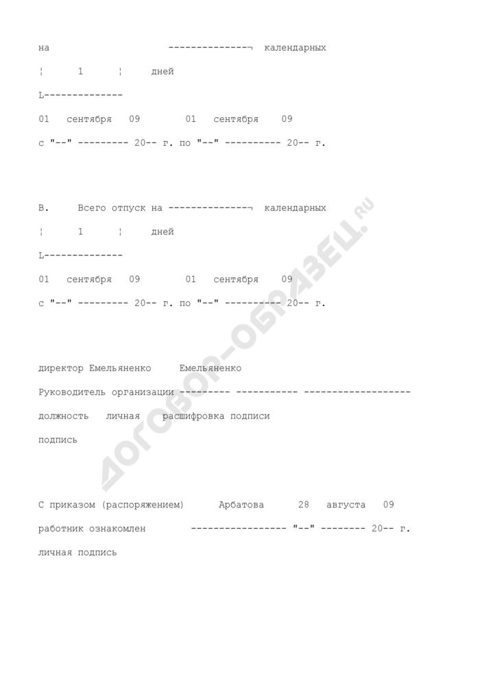 Приказ (распоряжение) о предоставлении отпуска работнику без сохранения заработной платы. Унифицированная форма N Т-6 (пример заполнения). Страница 3