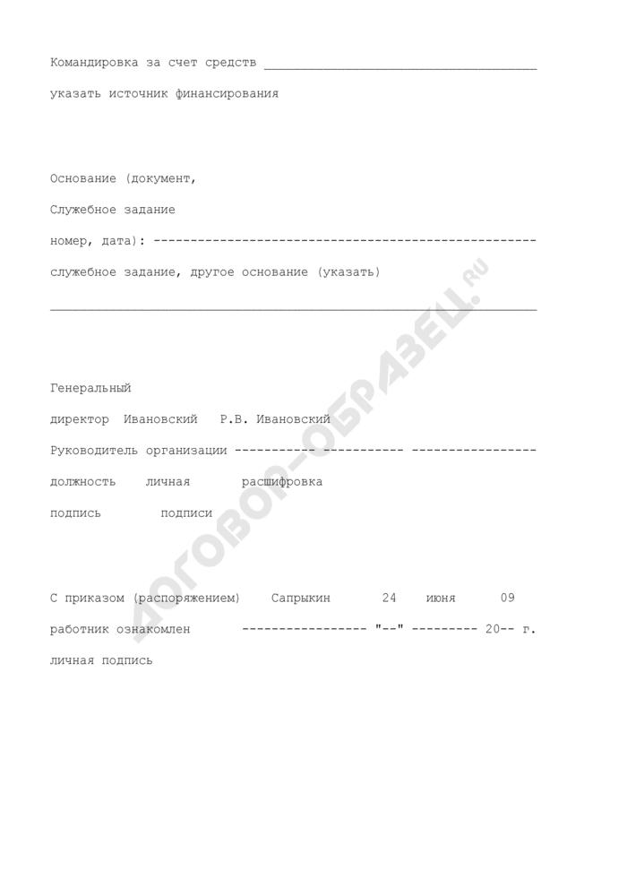 Приказ (распоряжение) о направлении работника в командировку. Унифицированная форма N Т-9 (пример заполнения). Страница 3
