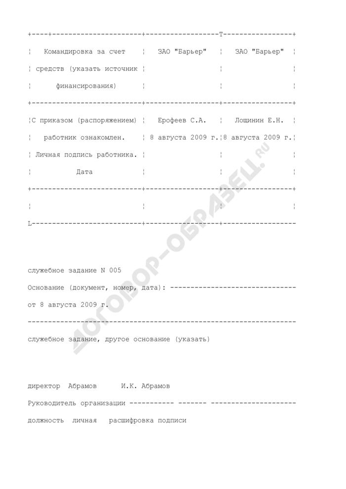 Приказ (распоряжение) о направлении работников в командировку. Унифицированная форма N Т-9а (пример заполнения). Страница 3